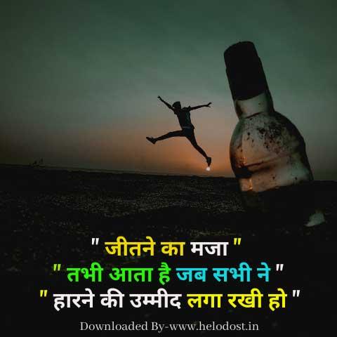 Zindagi Quotes in Hindi-[18+]-Life Motivational